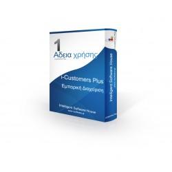 i-Customers Plus (Εμπορική Διαχείριση)