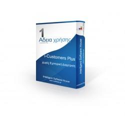 i-Customers Plus (χωρίς Εμπορική Διαχείριση)